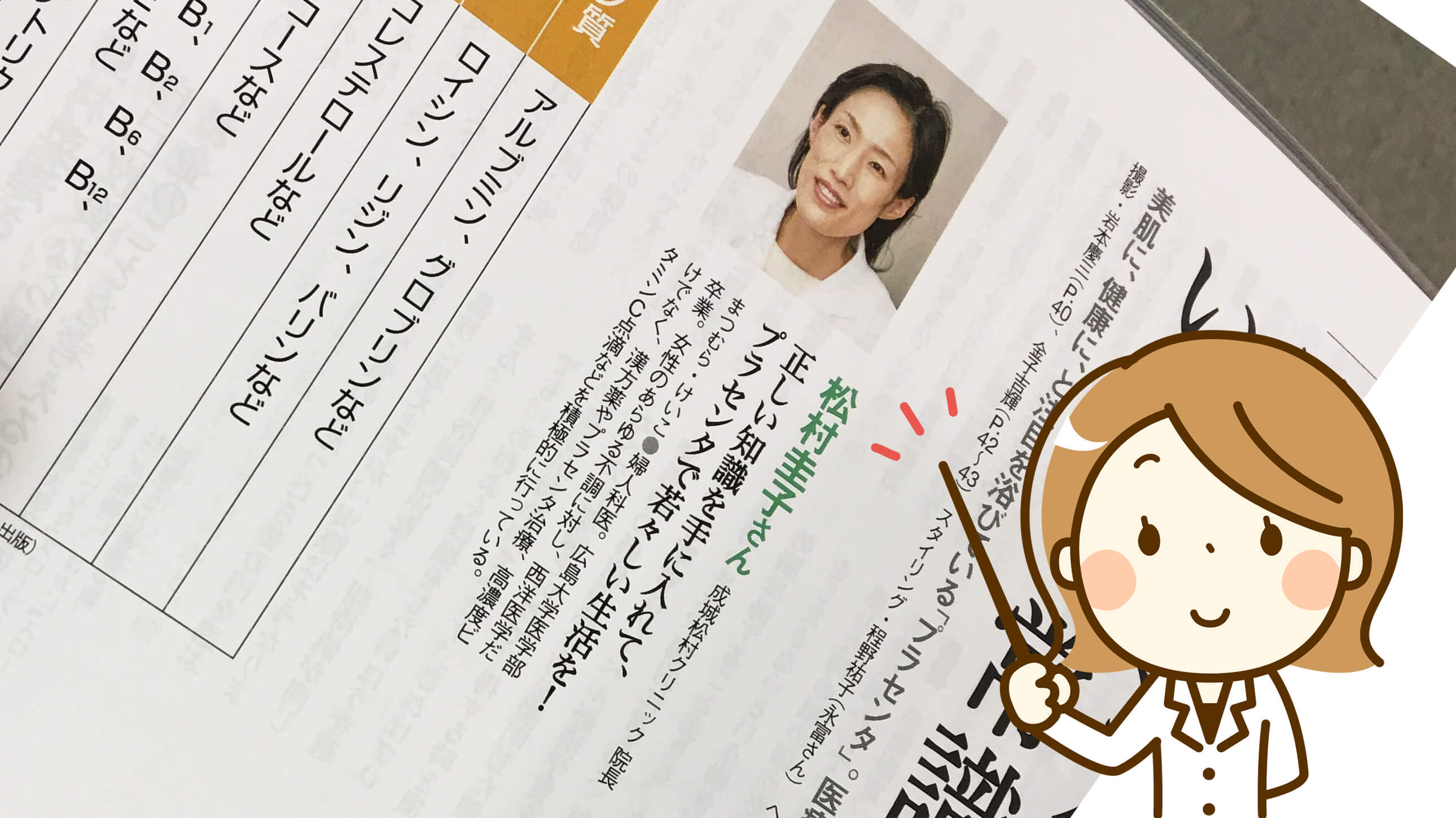 エイジングケアにプラセンタを推奨する、松村圭子医師。