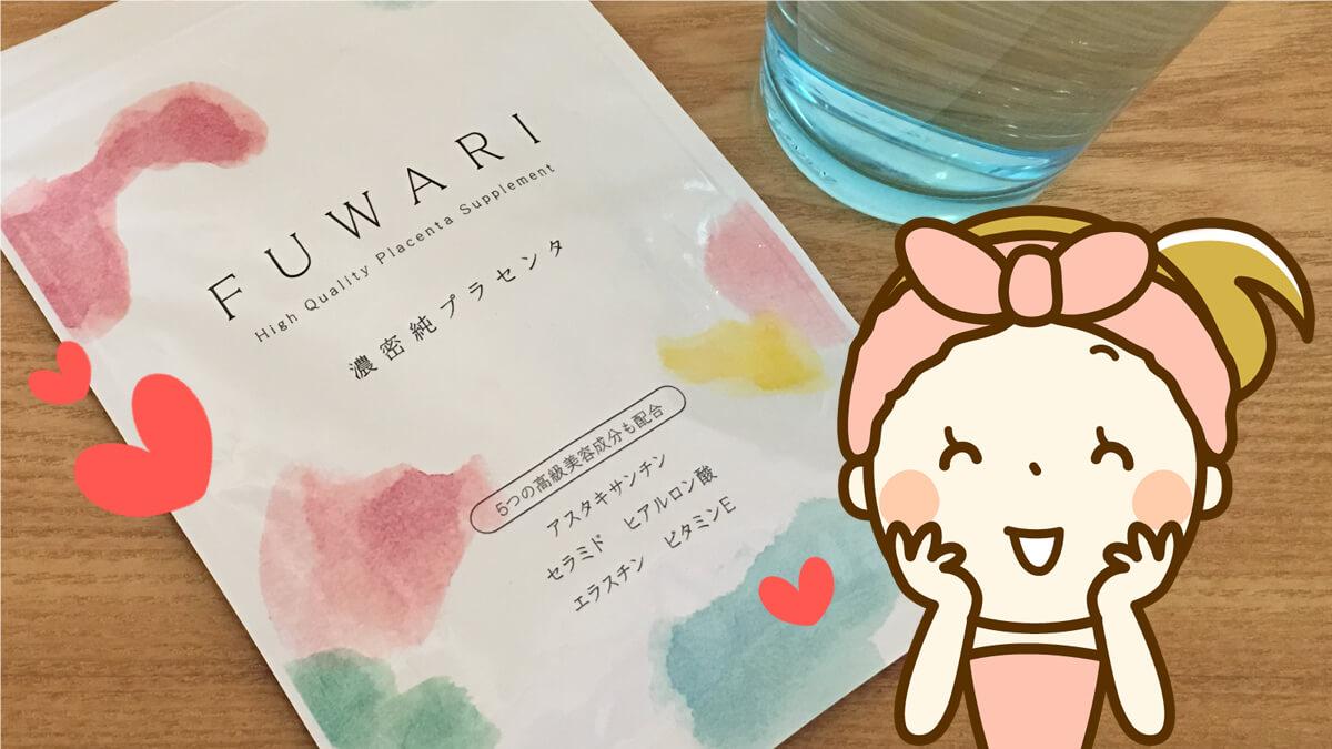 プラセンタ フワリ FUWARI