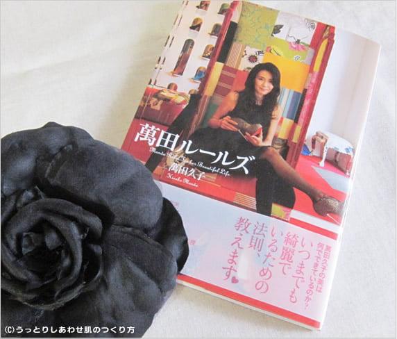 萬田久子 「萬田ルールズ」の写真