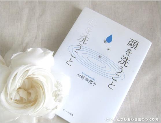 今野華都子「顔を洗うこと 心を洗うこと」の写真