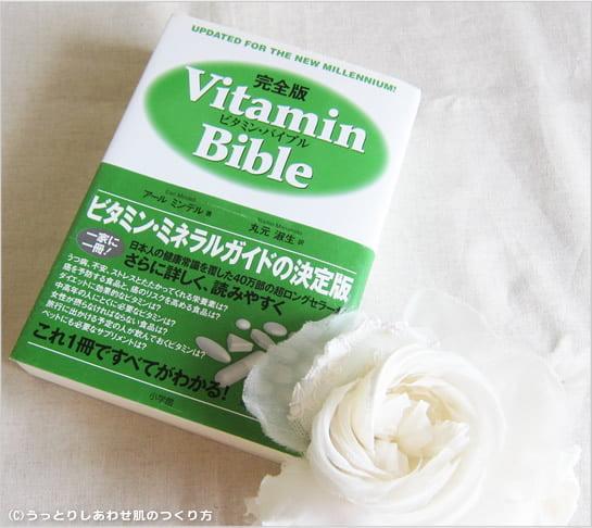 アール・ミンデル「ビタミン・バイブル」の写真
