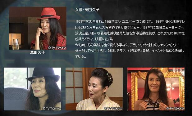 20110815_ソロモン流:萬田久子