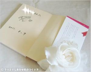 20110808_アフィ「幸せをつかむ魔法の手の作り方」_サイン