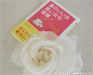 20110811_佳川奈未「運のいい女悪い女の習慣」