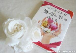 20110808_アフィ「幸せをつかむ魔法の手の作り方」
