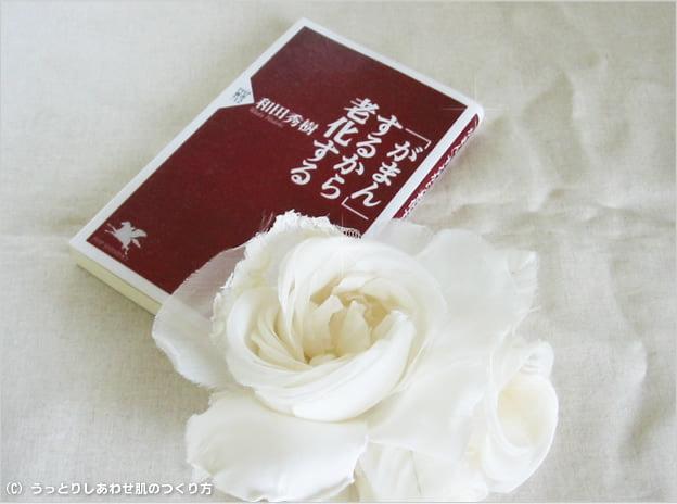20110830_和田秀樹「がまん」するから老化する