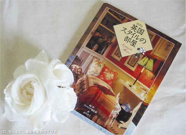20110926_英国スタイルの部屋