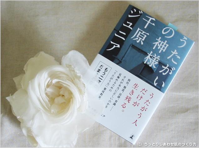 20110926_千原ジュニア「うたがいの神様」