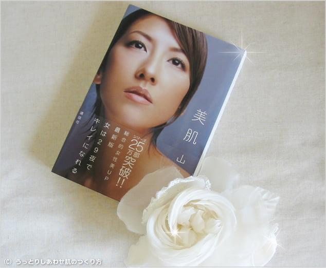 20110913_山咲千里「美肌」