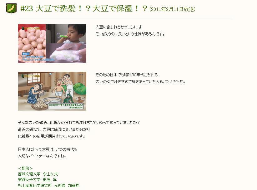 20110912_日本テレビ_なるほど大豆鑑