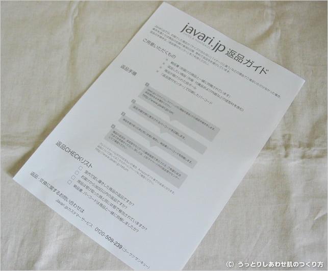 20111026_javari_返品ガイド