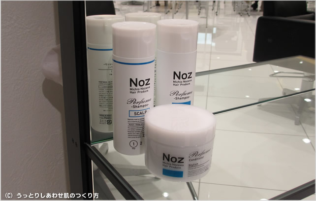 20111128_noz_products