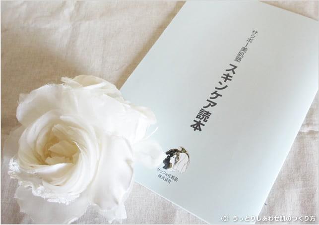 20111205_サッポー化粧品_スキンケア読本