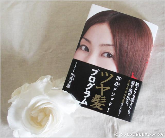20111206_古荘メソッド_ツヤ髪プログラム_古荘文彦