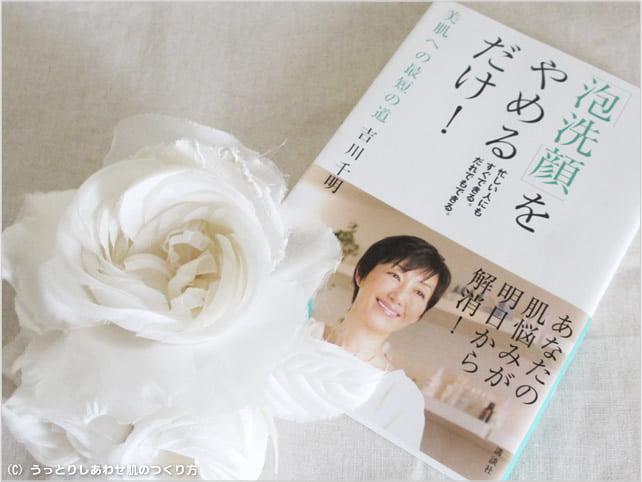 20120125_吉川千明_泡洗顔をやめるだけ!