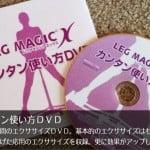 レッグマジック X カンタン使い方DVD